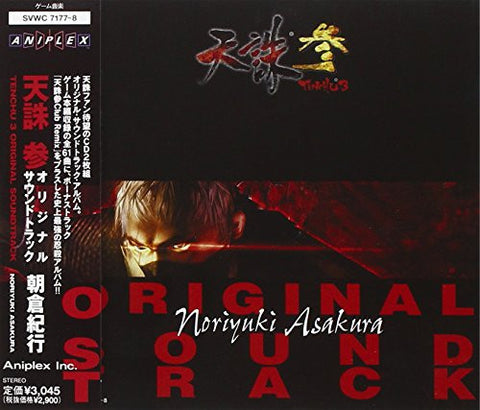 Image for TENCHU 3 ORIGINAL SOUND TRACK