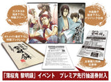 Thumbnail 3 for Hakuoki Reimeiroku Vol.3 [Limited Edition]