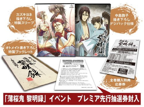Image 3 for Hakuoki Reimeiroku Vol.3 [Limited Edition]