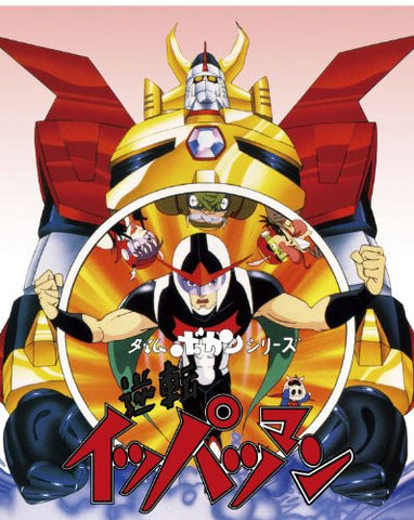 Time Bokan Series Gyakuten Ippatsuman Blu-ray Box