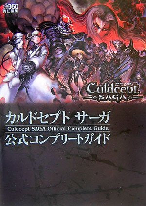 Image 1 for Culdcept Saga Official Complete Guide Book (Famitsu) / Xbox360