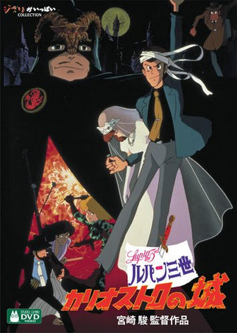 Image for Lupin III - The Castle of Cagliostro