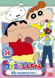 Thumbnail 2 for Crayon Shin Chan The TV Series - The 5th Season 14 Sara Arai Nara Makasetoke Dazo