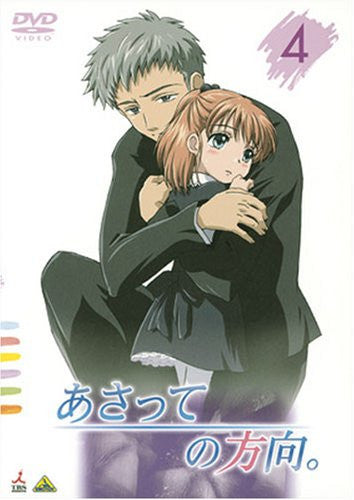 Image 1 for Asatte No Houkou Vol.4