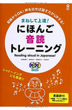 Reading Aloud In Japanese! - 1