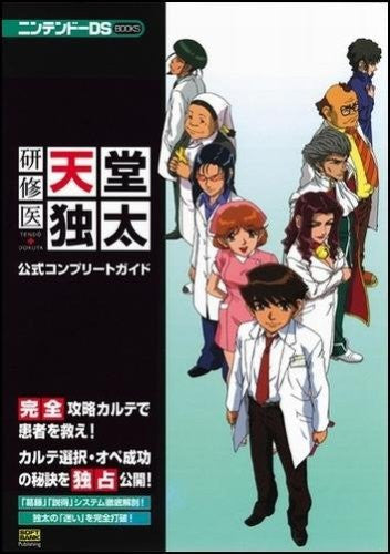 Life Signs: Surgical Unit Official Complete Guide Book/ Ds