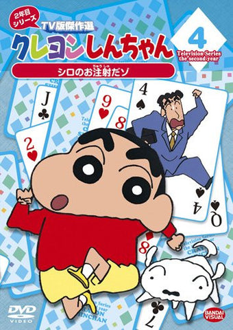 Image for Crayon Shinchan Tv Ban Kessaku Sen 2 Nen Me Series 4 Shiro No Ochusha Dazo
