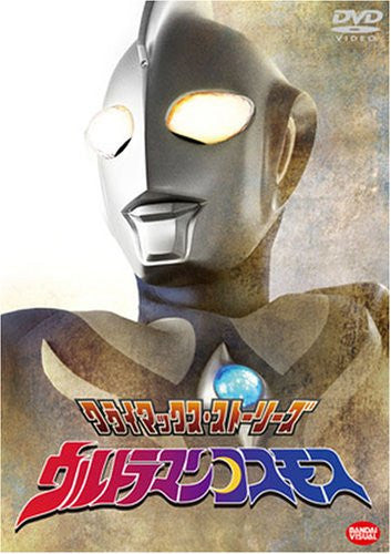 Image 1 for Climax Stories Ultraman Cosmos