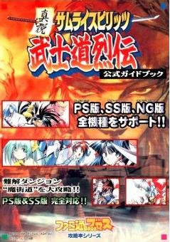 Image for Samurai Shodown Rpg Shinsetsu Samurai Spirits Bushido Retsuden Official Guide Book Neogeo
