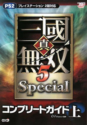 Image for Shin Sangoku Musou 5 Special Guide Vol.1