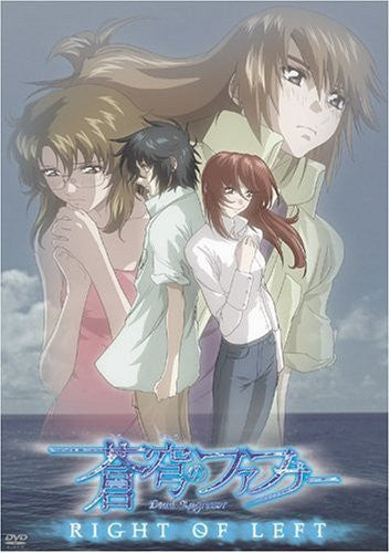 Image 1 for Sokyu no Fafner - Right or Left