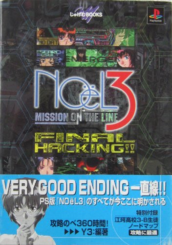 Image 2 for Noel 3 Mission On The Line Final Hacking Guide Book (Jugemu Books) / Ps