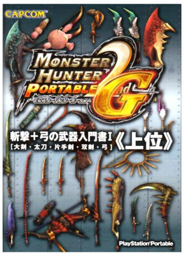 Image 1 for Monster Hunter Portable 2nd G: Entry Level Books On Weaponry   Slashers And Bows Book 1