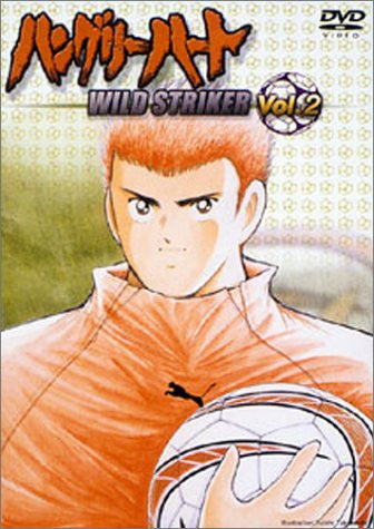 Hungry Heart - Wild Striker Vol.2