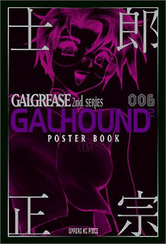 "Image for Shirow Masamune Galgerase 2nd. Series ""Galhound 2"" Poster Book"