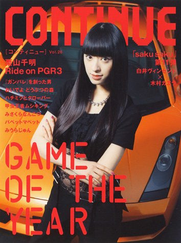 Image for Continue #26 Japanese Videogame Magazine