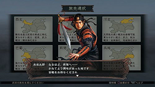 Image 6 for Sangokushi 12 (Playstation 3 the Best)