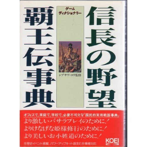 Image 1 for Nobunaga's Ambition Haouden Encyclopedia Book / Snes Windows