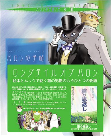 "Image 1 for The Cats Returns ""Long Tail Of Baron"" Special Fan Book 2 Set"