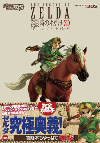 Image for The Legend Of Zelda Ocarina Of Time 3 D The Complete Guide Book / 3 Ds