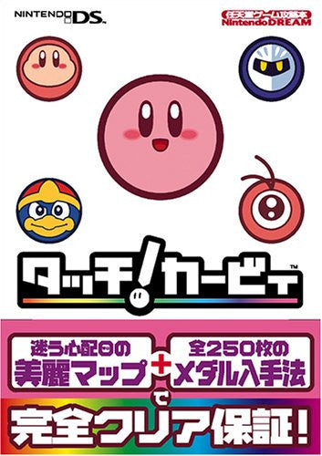 Image 1 for Kirby: Canvas Curse Nintendo Dream Strategy Guide Book / Ds