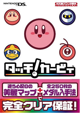 Image for Kirby: Canvas Curse Nintendo Dream Strategy Guide Book / Ds