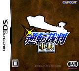 Thumbnail 9 for Gyakuten Saiban 4 [Limited Edition]