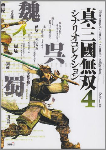 Image for Dynasty Warriors 5 Scenario Collection Book/ Ps2