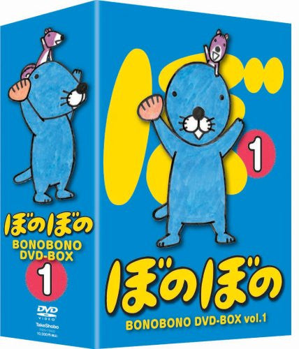 Image 1 for Bonobono DVD Box Vol.1