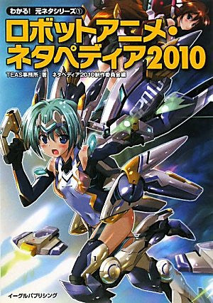 Robot Anime Neta Pedia 2010 Encyclopedia Art Book