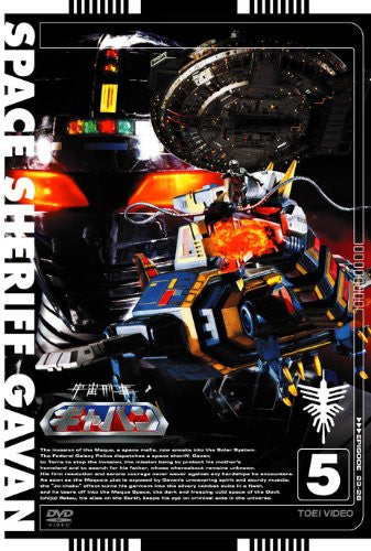 Image 1 for Space Sheriff Gavan Vol.5