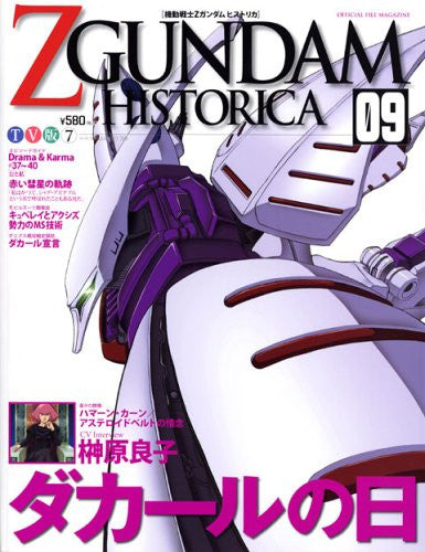 Image 1 for Z Gundam Historica #9 Official File Magazine