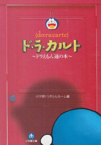 Image 1 for Doraemon : De La Carte Doraemon Research Book