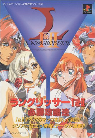 Image 1 for Langrisser 1& 2 Victory Strategy Guide Book / Ps