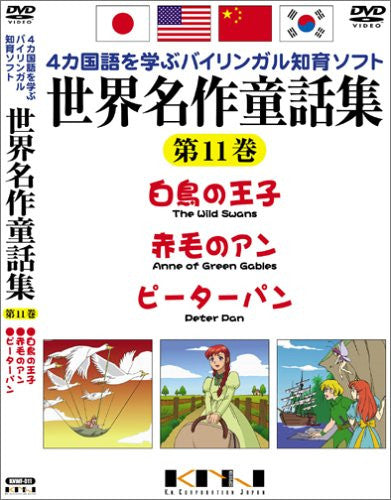 Image 1 for Yonkakokugo wo Manabu Bilingual Chiiku Soft Sekai Meisaku Dowashu Vol.11 A Royal Swan + Anne of Green Gables + Peter Pan