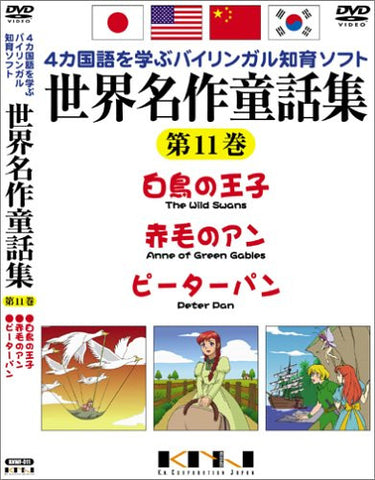 Image for Yonkakokugo wo Manabu Bilingual Chiiku Soft Sekai Meisaku Dowashu Vol.11 A Royal Swan + Anne of Green Gables + Peter Pan