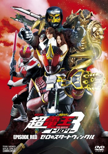 Image 1 for Kamen Rider x Kamen Rider x Kamen Rider The Movie Cho Den-O Trilogy Episode Red Zero No Star Twincle