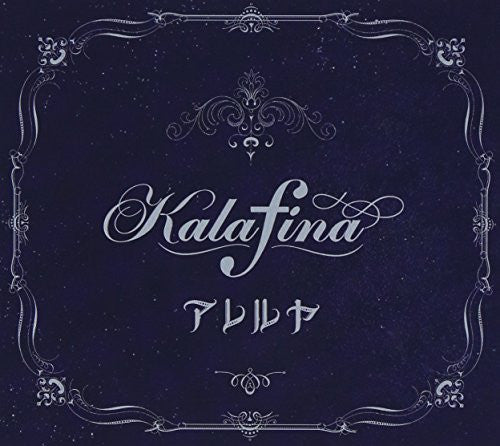Image 1 for Alleluia / Kalafina [Limited Edition]