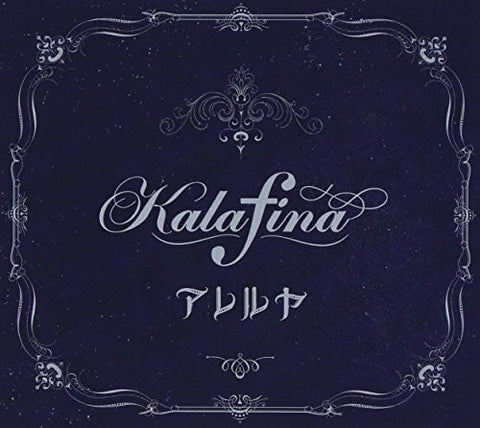 Image for Alleluia / Kalafina [Limited Edition]