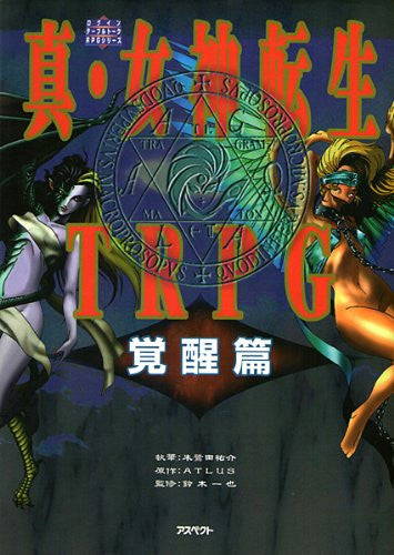 Image 1 for Shin Megami Tensei Trpg Kakusei Hen Game Book / Rpg