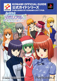 Thumbnail 1 for Tokimeki Memorial 3 Official Guide Book Full Version / Ps2
