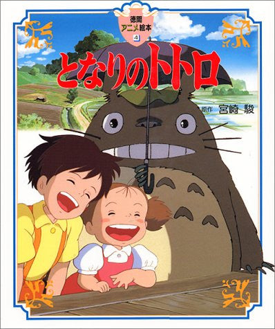 Image 1 for Tokuma Anime Ehon Tonari No Totoro
