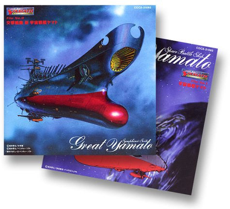 Image for SPACE BATTLE SHIP YAMATO ETERNAL EDITION File No.0 & 1