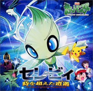 Image 1 for Pocket Monsters 4 The Movie: 'Celebi A Timeless Encounter' Original Soundtrack