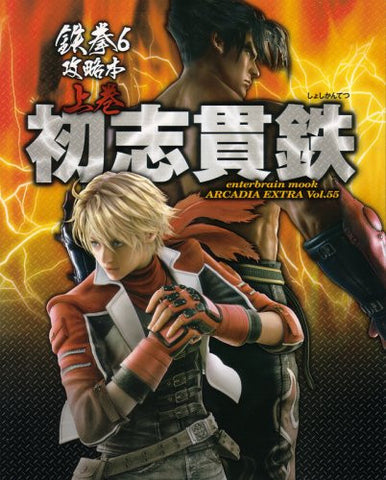 Image for Tekken 6 Capture Guide Vol.1