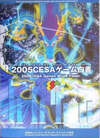 Image for Cesa Game Hakusho 2005 Videogame Analytics Book