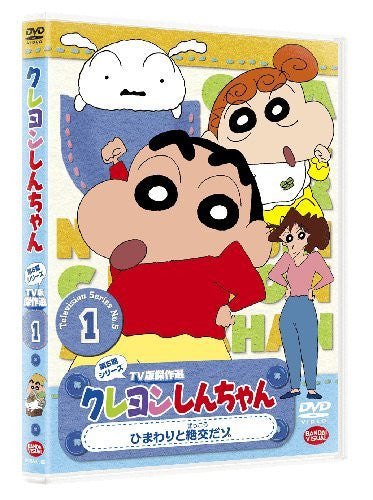 Image 1 for Crayon Shin Chan The TV Series - The 5th Season 1
