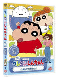 Thumbnail 1 for Crayon Shin Chan The TV Series - The 5th Season 1