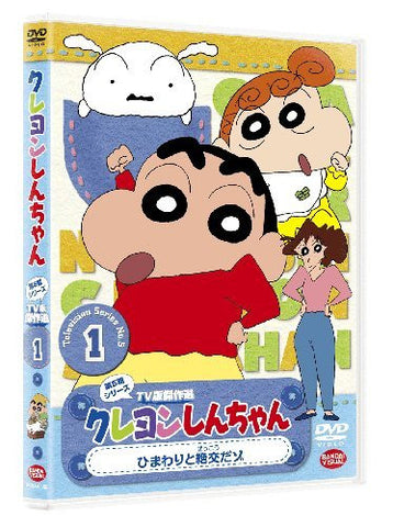 Image for Crayon Shin Chan The TV Series - The 5th Season 1