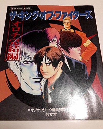 Image 2 for The King Of Fighters '94 To '97 Orochi Kanketsu Hen Illustration Art Book / Neogeo